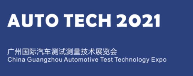 2021中国广州国际汽车技术展览会邀请函