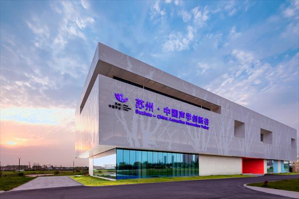 2021 年首届中国声学产业创新发展大会暨首届中国(苏州)声学产业博览会