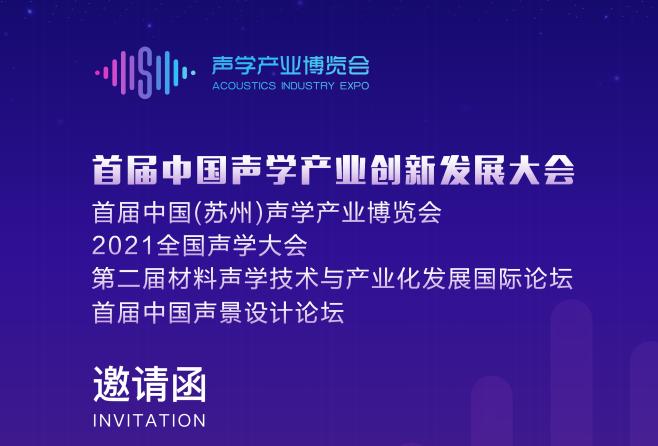 2021 年首届中国声学产业创新发展大会(邀请函)